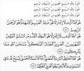 Last 3 verses of Sura Hashr