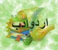 Urdu Adab Logo