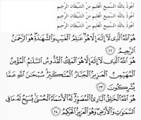 Last 3 verses of Sura Has