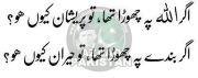 Islamic designed Poetry