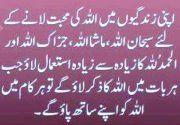Islamic Info 5